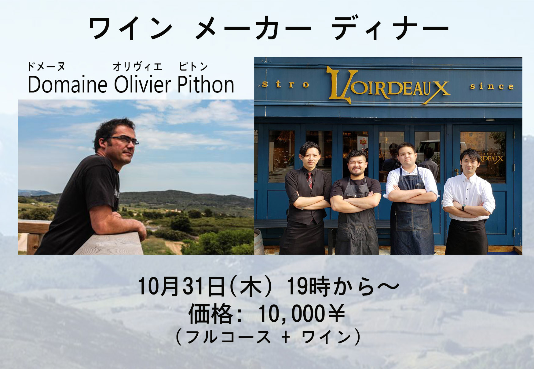 Winemaker dinner with Olivier Pithon !