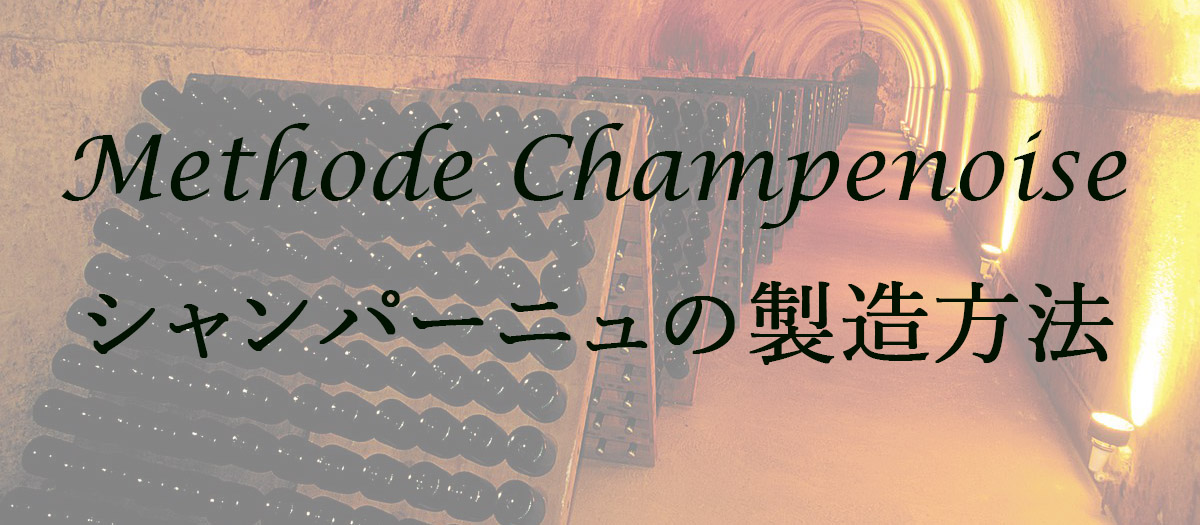 The Methode Champenoise